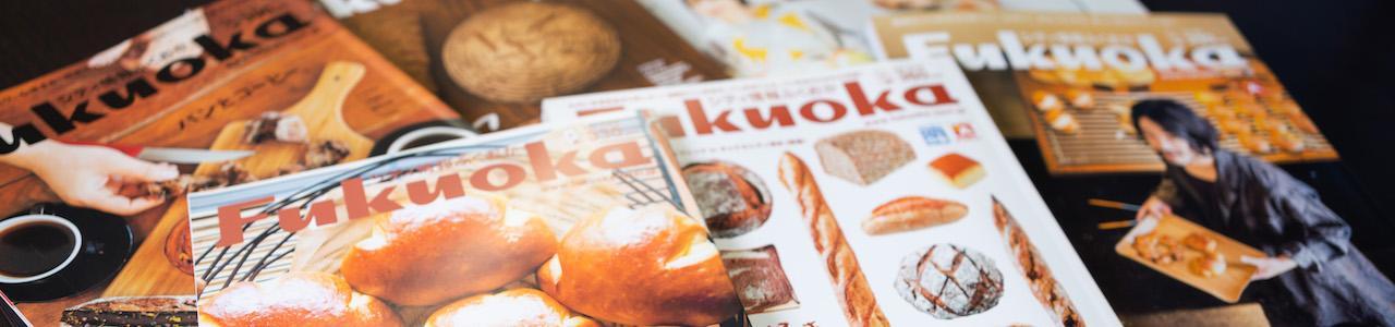 """""""この街のパンはもっと面白くなる"""" 編集者が見つめ続ける福岡のパンカルチャー"""