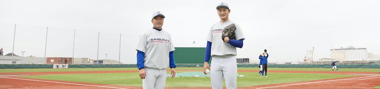 誰からも愛される日本一の野球チームを目指して 地域と共に築くフィールド・オブ・ドリームス